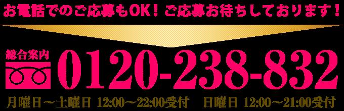 お電話でのご応募 0120-238-832