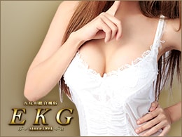 五反田高収入風俗求人【EKG】が初めての貴方へのイメージ