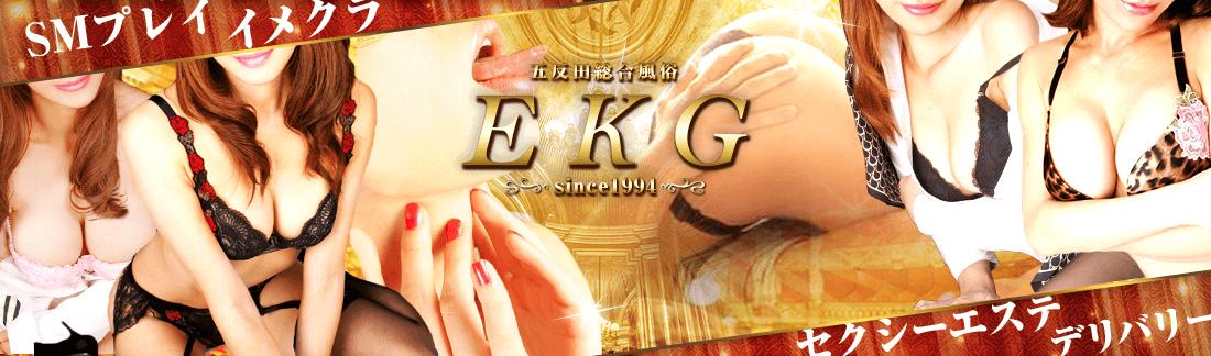五反田総合風俗EKG