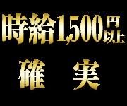 時給1,500円以上確実