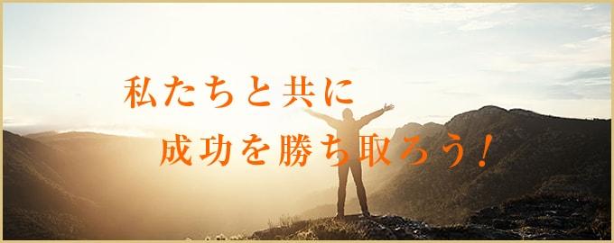 私たちと共に成功を勝ち取ろう!
