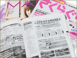 雑誌広告等の作成のイメージ